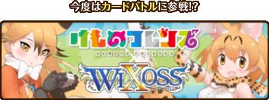 けものフレンズ WIXOSS