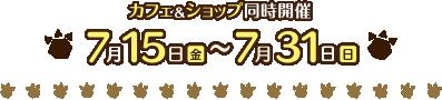 カフェ&ショップ同時開催 7/15(金)~7/31(日)