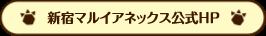 新宿マルイアネックス公式HP