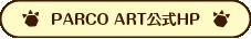 PARCO ART公式HP